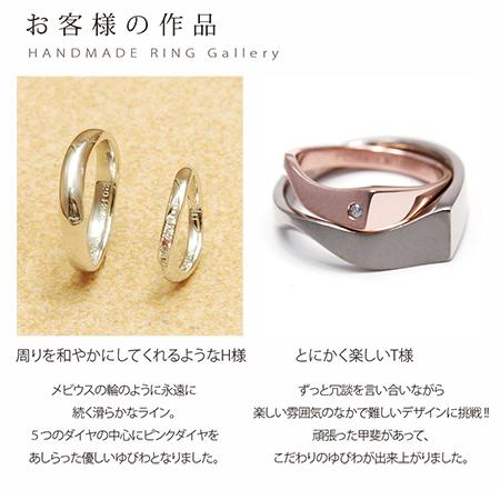 手づくり指輪