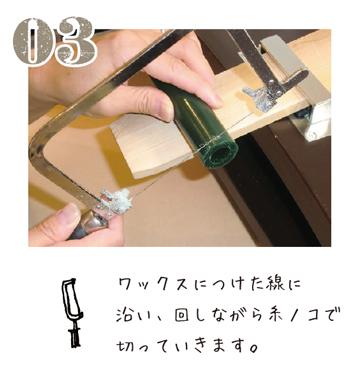 03 ワックスにつけた線に沿い、回しながら糸ノコで切っていきます。