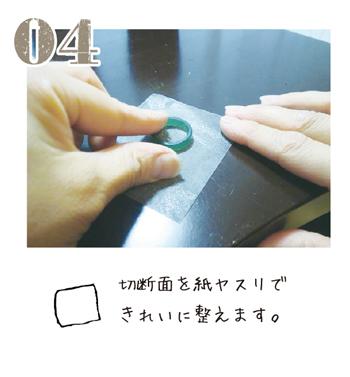04 切断面を紙ヤスリできれいに整えます。