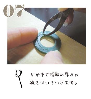 07 ケガキで指輪の厚みに線を引いていきます。