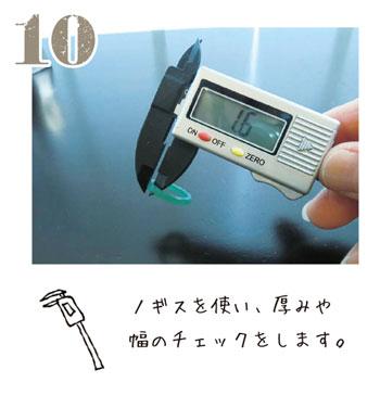 10 ノギスを使い、厚みや幅のチェックをします。