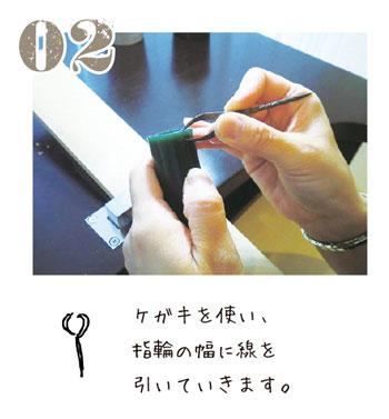 02 ケガキを使い、指輪の幅に線を引いていきます。