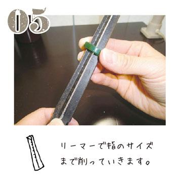 05 リーマーで指のサイズまで削っていきます。